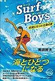 Surf Boys(サーフボーイズ )伝説になった12歳の夏 (カラフルノベル)