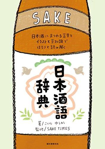 日本酒語辞典: 日本酒にまつわる言葉をイラストと豆知識でほろりと読み解く