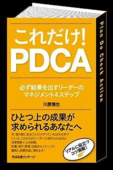 これだけ! PDCA 【これだけ!シリーズ】 by [川原 慎也]