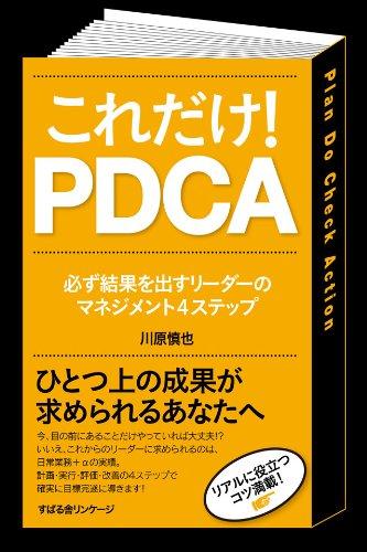 これだけ! PDCA 【これだけ!シリーズ】の詳細を見る