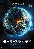 ダーク・グラビティ [DVD]