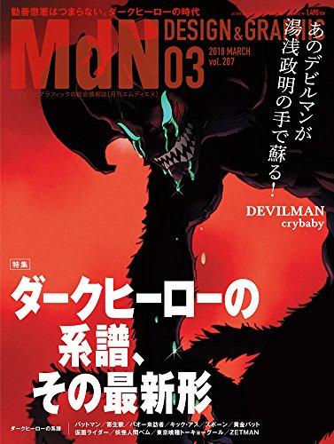 月刊MdN 2018年3月号(特集:ダークヒーローの系譜、その最新形)