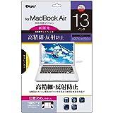 Digio2 MacBook Air 13インチ用 液晶保護フィルム 高精細 反射防止 気泡レス加工 SF-MBA13FLH