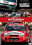 WRCレジェンド 三菱 スリーダイヤモンドの挑戦 [DVD]
