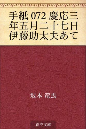 手紙 072 慶応三年五月二十七日 伊藤助太夫あての詳細を見る