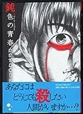 鈍色の青春 (少年チャンピオン・コミックスエクストラ)