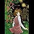 妖の森 (HONKOWAコミックス)