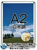 ポスターグリップ32R(屋内用)白木調 TSK-PG-32R-A2S(N)