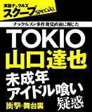 TOKIO山口達也 未成年アイドル喰い疑惑 衝撃の舞台裏 (実話ナックルズ)
