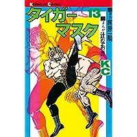 タイガーマスク(13) (週刊少年マガジンコミックス)