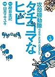 攻殻機動隊S.A.C. タチコマなヒビ(1) (ヤングマガジンコミックス)