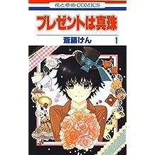 プレゼントは真珠 1 (花とゆめコミックス)
