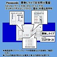 パナソニック電工 住宅用分電盤 BQWF34182