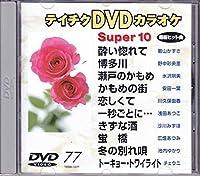 テイチクDVDカラオケ スーパー10(演歌編)