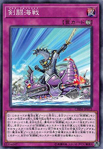 遊戯王 CHIM-JP072 剣闘海戦 (日本語版 ノーマル) カオス・インパクト