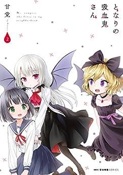 [甘党]のとなりの吸血鬼さん 2 (MFC キューンシリーズ)