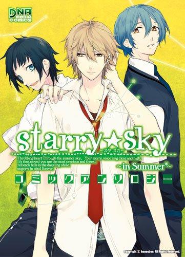 Starry Sky~in summer~コミックアンソロジ (IDコミックス DNAメディアコミックス)の詳細を見る