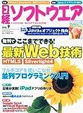 日経ソフトウエア 2010年 09月号 [雑誌]