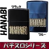 【ZIPPO】 ジッポーライター オイル ライター パチスロ HANABI ハナビ ブラック/ブルー 二種
