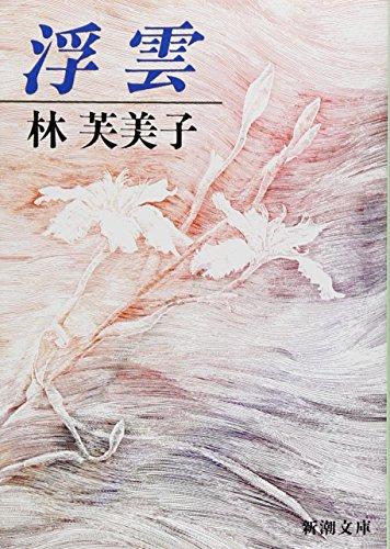 浮雲 (新潮文庫)の詳細を見る