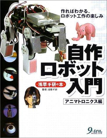 自作ロボット入門―アニマトロニクス編