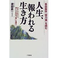 人生、報われる生き方―幸田露伴『努力論』を読む