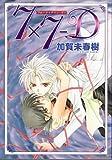 7×7-D / 加賀未 春樹 のシリーズ情報を見る