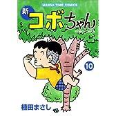 新コボちゃん 10 (まんがタイムコミックス)