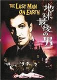 地球最後の男/人類SOS!(2in1) [DVD]