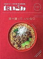 だいごみ 坦々麺と酸辣湯麺 (だいごみシリーズ)