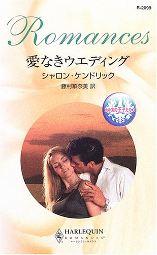 愛なきウエディング―地中海の王子たち〈2〉 (ハーレクイン・ロマンス)