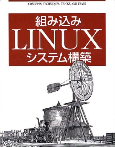 組み込みLINUXシステム構築の詳細を見る