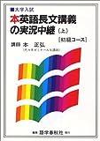 本英語長文講義の実況中継—大学入試 (初級コース上) -