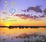 空のささやき―白川由紀写真集 (旅の絵本) 画像
