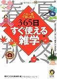 365日すぐ使える雑学―これ一冊で楽しめる (KAWADE夢文庫)