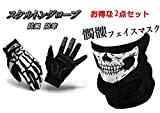 ナイキ テニス MIFO スカルフェイスマスクとスケルトン手袋セット フェイスカバー ネックウォーマー アウトドア ボーングローブHR-HTORE36SET