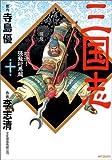 三国志 第10巻 対決!張飛対馬超 (MFコミックス)