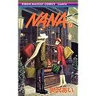Nana (9) (りぼんマスコットコミックス―クッキー (1506))
