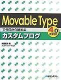 MovableTypeで今日から始めるカスタムブログ4.0完全対応