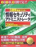 3週間完全マスター情報セキリティアドミニストレータ2005年版