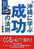 沖縄に学ぶ成功の法則―伊敷流沖縄ビジネスの心