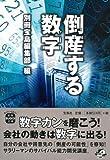 倒産する数字 [宝島SUGOI文庫] (宝島SUGOI文庫 A へ 1-59)