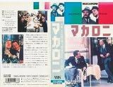 マカロニ [VHS] 画像