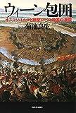 ウィーン包囲: オスマン・トルコと神聖ローマ帝国の激闘