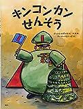 キンコンカンせんそう (講談社の翻訳絵本)
