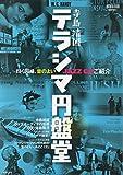 寺島靖国 テラシマ円盤堂: 曰く因縁、音のよいJAZZ CDご紹介 (ONTOMO MOOK)