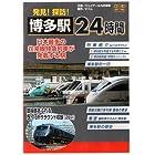 DVD>発見!探訪!博多駅24時間 日本最多の在来線特急列車が発着する駅 (<DVD>)