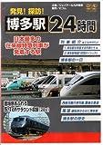 DVD>発見!探訪!博多駅24時間 日本最多の在来線特急列車が発着する駅 ()