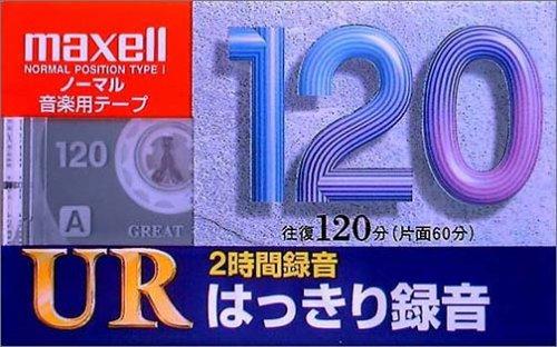 マクセル URカセット120分 UR‐120L 1巻