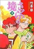さくらの境 3巻(MFコミックス)